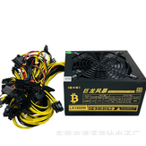1800W Miner Mining Rig Power Supply Mining Machine