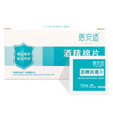 Briars 150pcs 75% Alcohol Disposable Disinfection Prep Swap Pad Antiseptic Skin Tablet Mobile Phone Cleaning Wet Wipes